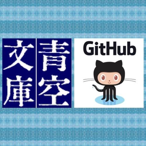 青空文庫とGitHub