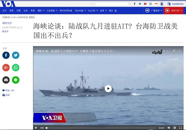 台海防衛戰 美國當然會出兵