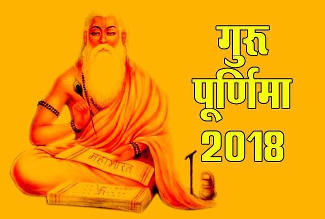 guru purnima wishes and quotes