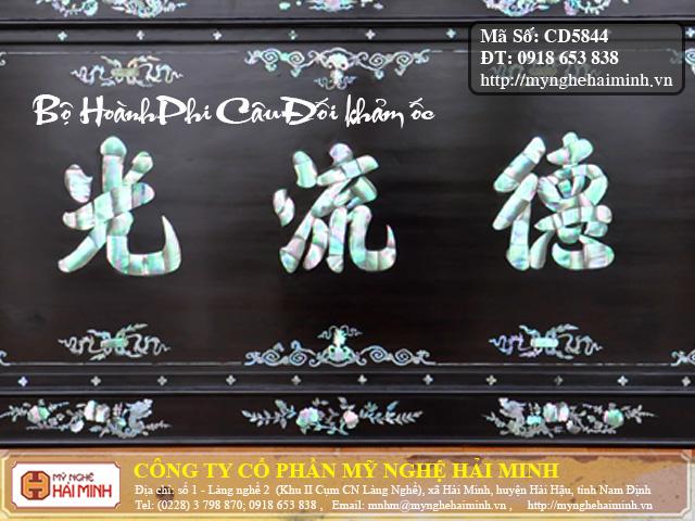 Hoanh Phi Cau Doi kham oc do go mynghehaiminh CD5844c