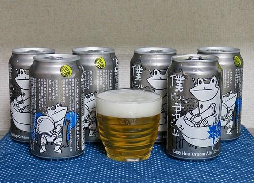 僕ビール、君ビール。裏庭インベーダー|ヤッホーブルーイング