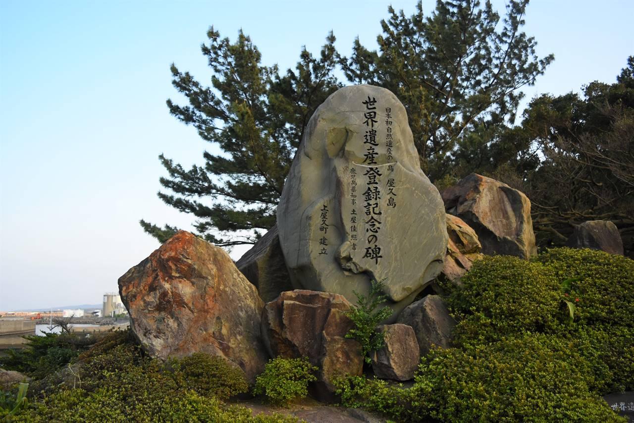 屋久島・世界遺産登録記念の碑