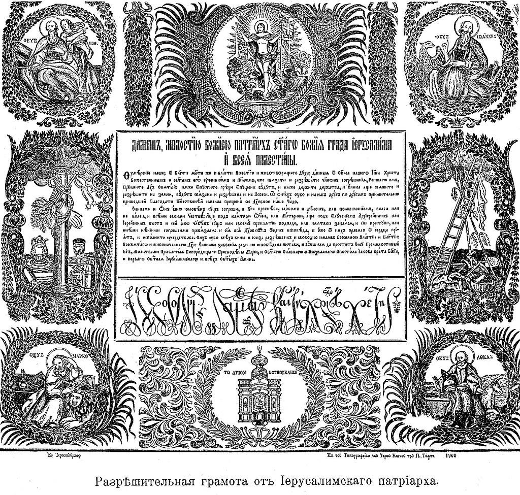 Изображение 71: Разрешительная грамота от Иерусалимского патриарха.