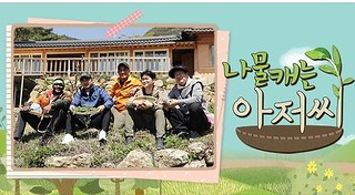 Uncles Gathering Greens Ep.1