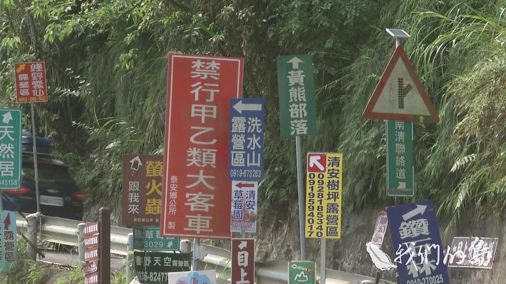 953-1-2s苗栗縣泰安鄉大興村,當地有近四十處營地,全台密度數一數二