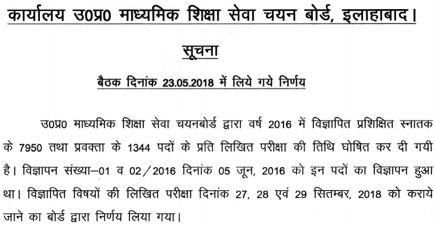 UPSESSB Admit Card 2018 for TGT and PGT – upsessb.org