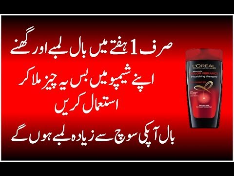 Long Hair Tips In Urdu How To Grow Long Shiny Hair Nat Flickr