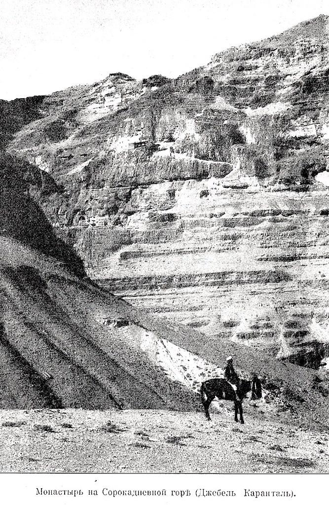 Изображение 80: Монастырь на Сорокадневной горе (Джебель Каранталь).