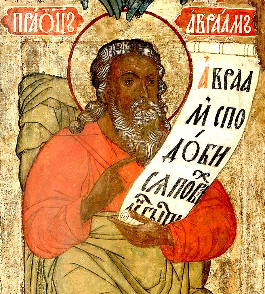 Праведный патриарх Аврам.