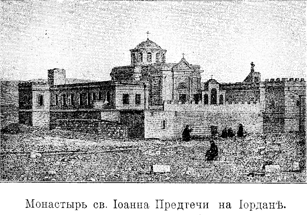 Изображение 82: Монастырь святого Иоанна Предтечи на Иордане.