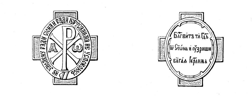 Изображение 76: Двусторонний знак Императорского Православного Палестинского Общества.