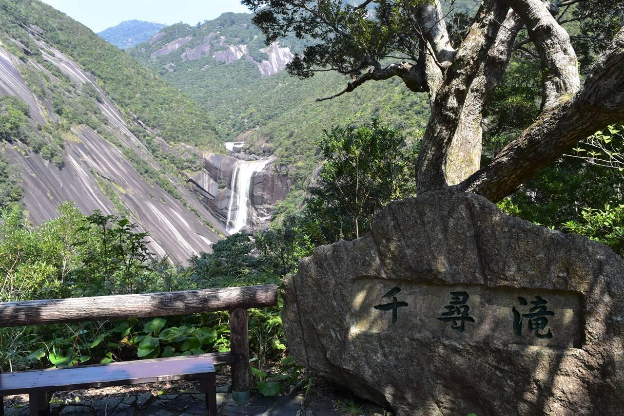 千尋滝展望台