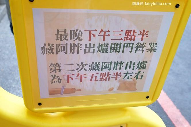 42165360581 4360f99a52 b - 台中藏阿胖-羅芙青蔥麵包 | 一出爐秒殺狂掃30個,每日限量1500個、二小時就完售!