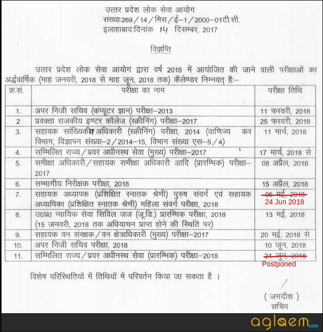 UPPSC Recruitment 2018   Uttar Pradesh Public Service Commission