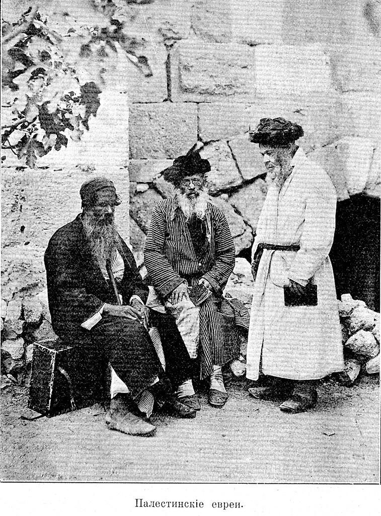 Изображение 89: Палестинские евреи.