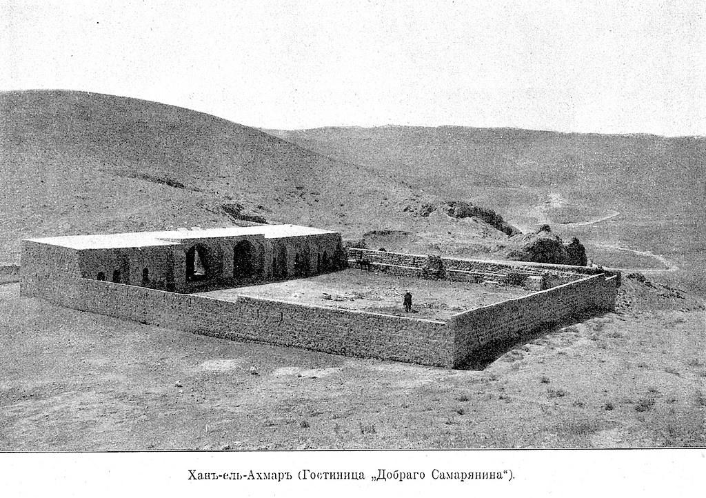 Изображение 77: Хан-ель-Ахмар (гостиница Доброго самарянина).