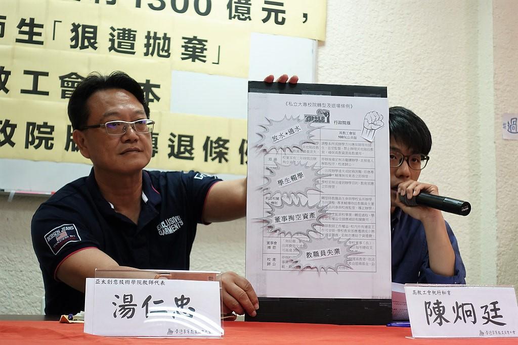 """高教工会提出""""100%公共版""""的《转退条例》,唿吁立委不要通过政院版本。(摄影:张智琦)"""