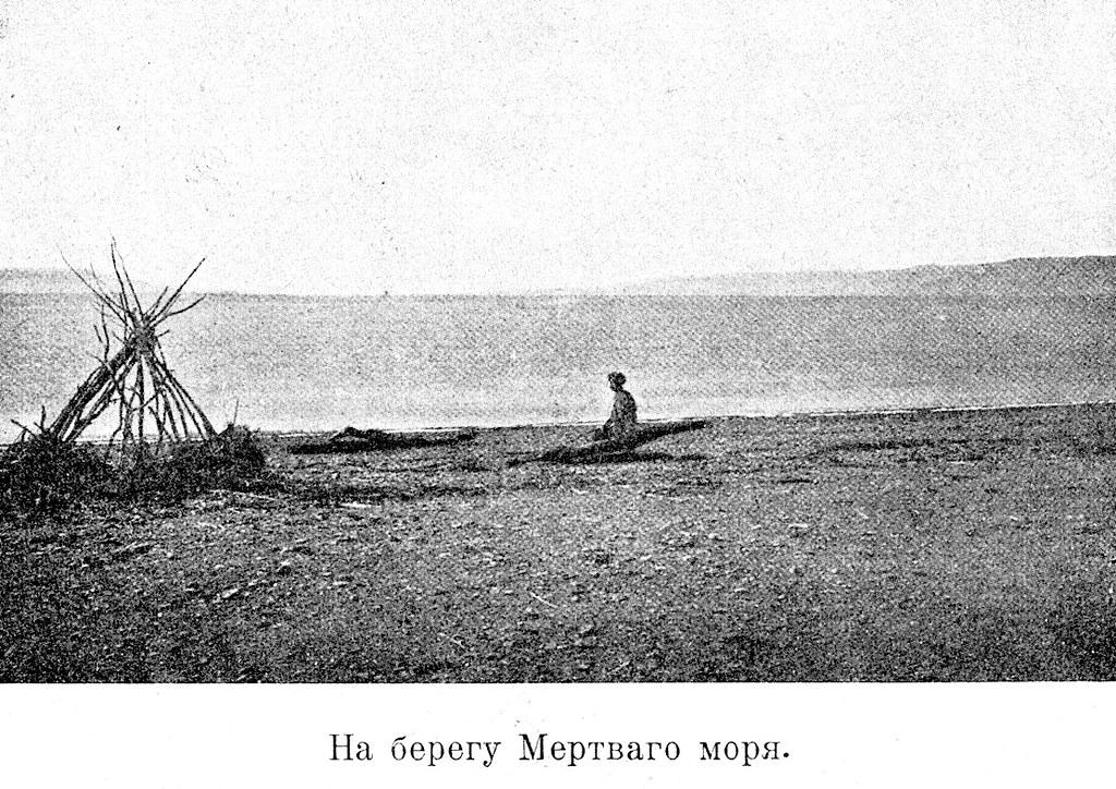 Изображение 87: На берегу Мёртвого моря.