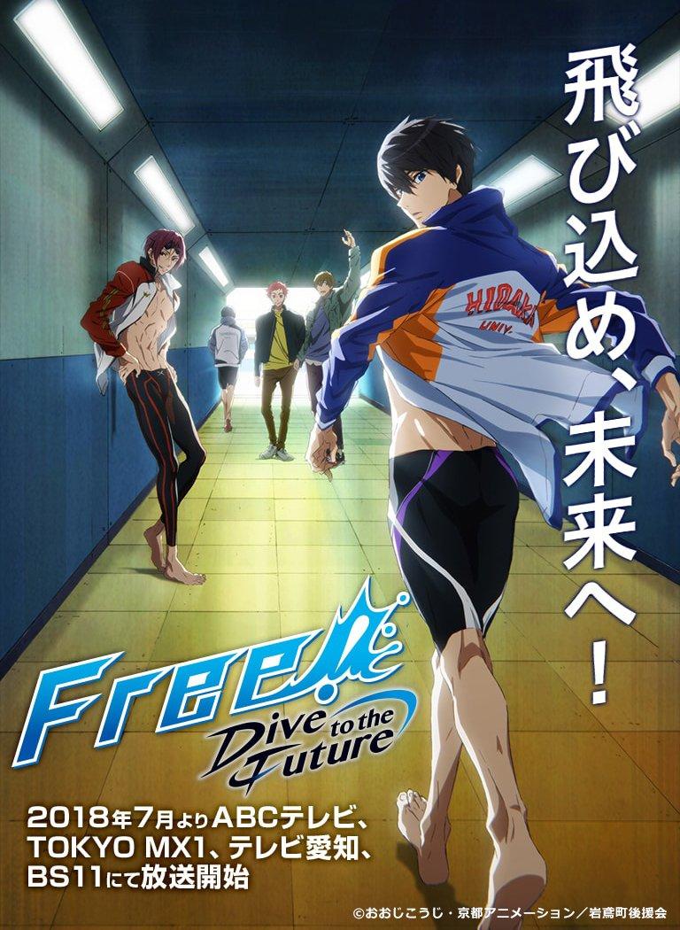 180507 - 京阿尼『男子游泳部』放送5週年紀念動畫《Free! -Dive to the Future-》公開海報&預告片、將在7月播出!