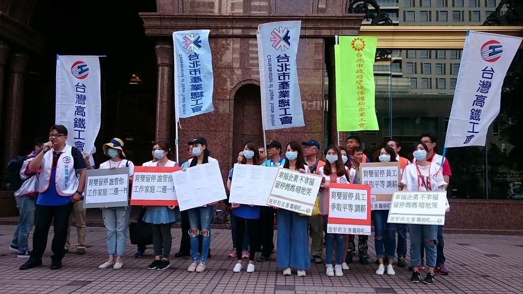 高鐵企業工會抗議高鐵歧視育嬰留停員工,未一視同仁加薪。(照片由公民行動影音紀錄資料庫記者楊鵑如提供)