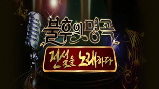 Immortal Songs Ep.468