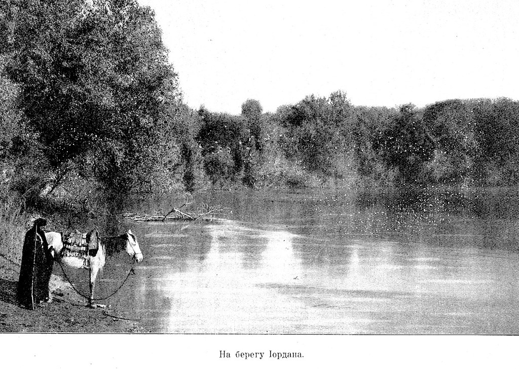 Изображение 84: На берегу Иордана.