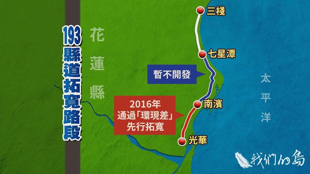 954-3-12S花蓮縣政府將拓寬計畫分成北中南三段,南段有條件通過,北、中段暫不開發。
