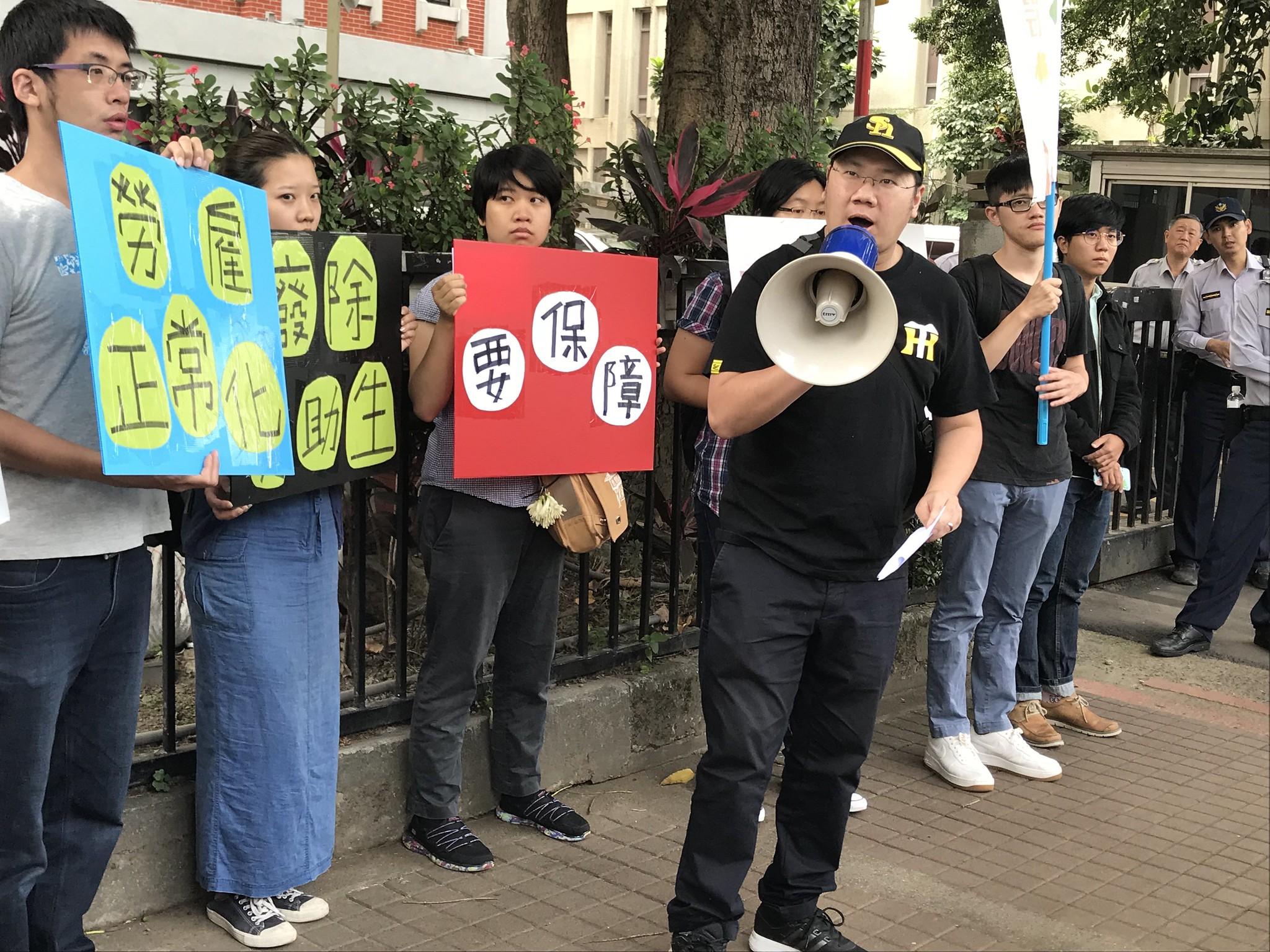 """学生团体来到教育部前,希望教育部能够针对兼任助理〈原则〉的""""假课程""""漏洞作出回应。(摄影:张宗坤)"""