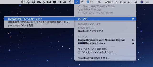 Bluetoothリセット