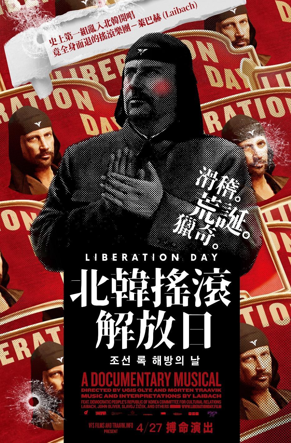 台灣片名翻譯為《北韓搖滾解放日》。