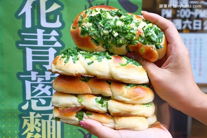 42119055752 723fa7f63c b - 台中藏阿胖-羅芙青蔥麵包 | 一出爐秒殺狂掃30個,每日限量1500個、二小時就完售!