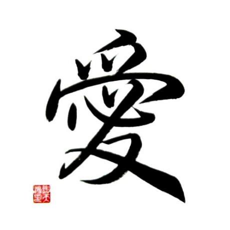 Chinese Symbol For Love Calligraphy Painting Chinese Symbo Flickr