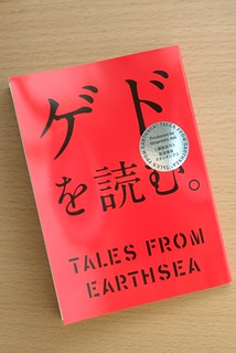TALES FROM EARTHSEA -- not for sale | by dh