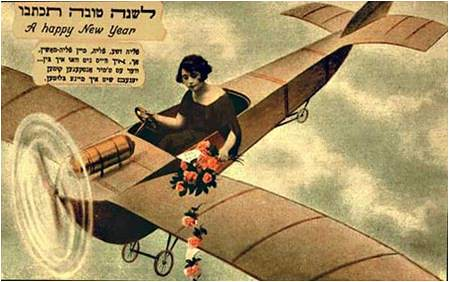 Shana Tova greeting with plane | by dlisbona