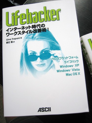Lifehacker in Japanese | by ginatrapani