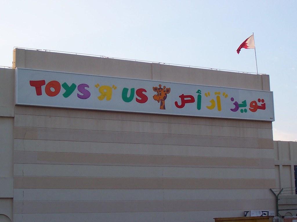 Dubai Toys R Us Bilingual Sign Toys Are Us Dubai Jerry Woody