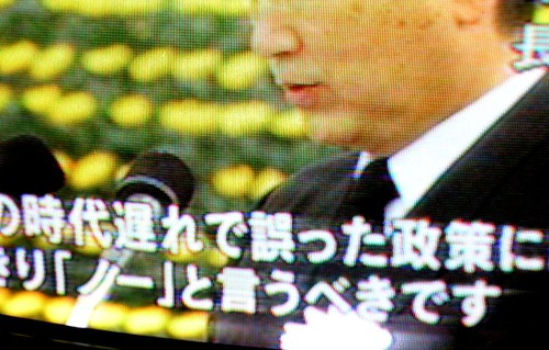 Hiroshima, the 6th August - TV screen (3) | by nofrills