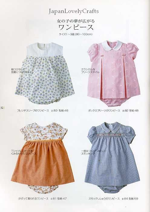 BABY CLOTHES AND GOODS - JAPANESE SEWING PATTERN BOOK FOR … | Flickr