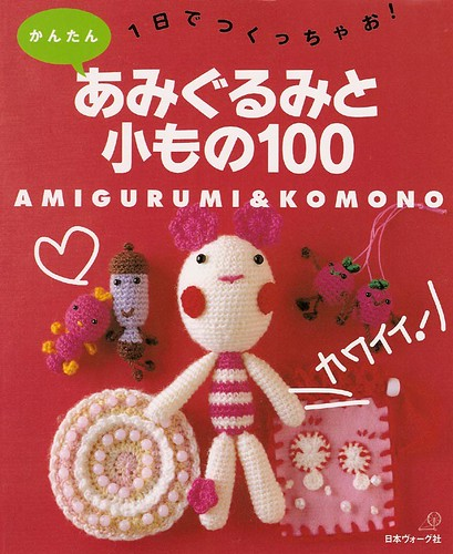 Amigurumi and Komono book | by craftiestminx