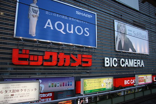 My favourite electronics store in Japan | by Stephen Cannon