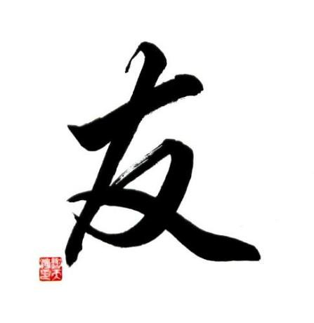 Chinese Symbol For Friend Calligraphy Painting Hand Writte Flickr