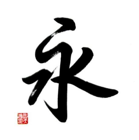 chinese symbol for eternity calligraphy painting the