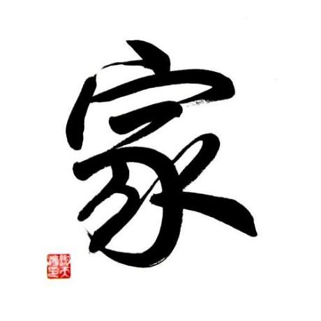 Chinese symbol for family calligraphy painting chinese Japanese calligraphy online
