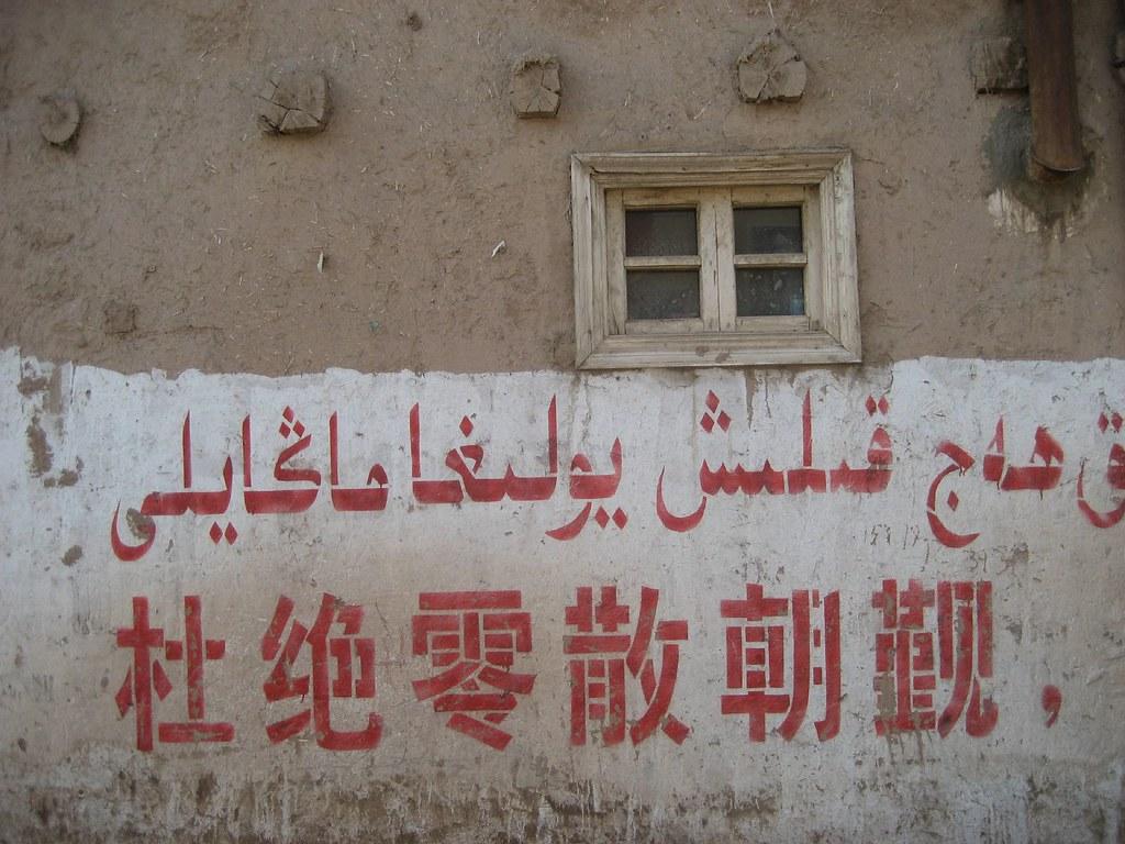 chinese wall mural kashgar helensimpsondentons flickr chinese wall mural kashgar by rtw2007