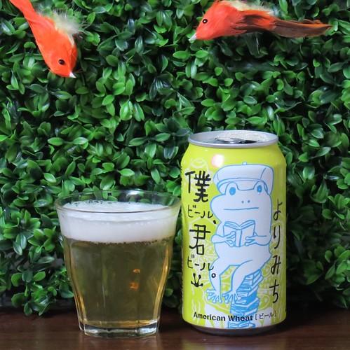 ビール:僕ビール、君ビール。よりみち