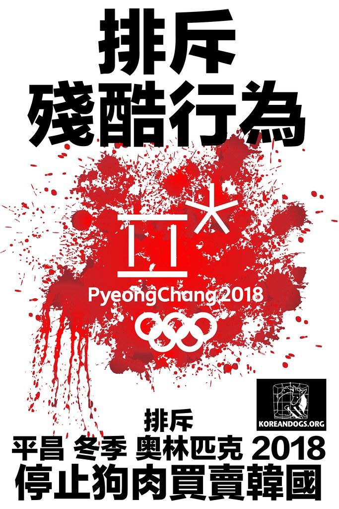 排斥 平昌 冬季 奥林匹克 2018