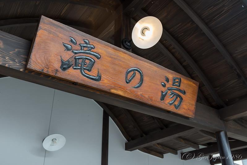 小野川温泉 滝湯