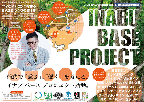 160306 INABU BASE project_vol01 | by chariken date
