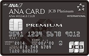 ANA_JCB_Premium