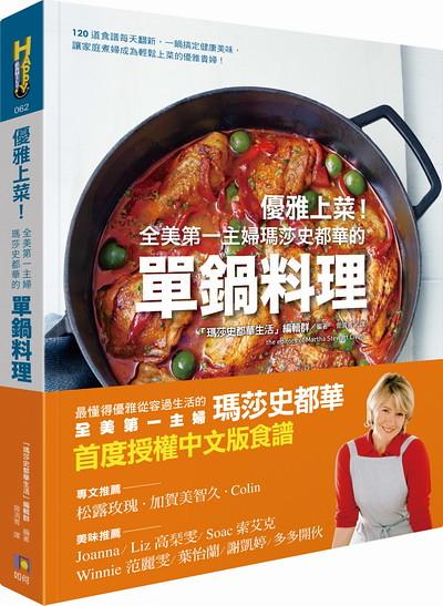 優雅上菜!全美第一主婦瑪莎史都華的單鍋料理